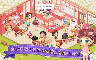 Screenshot 2: 萌萌餐廳(韓版)