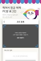 Screenshot 3: 플레이게토(Play GetO) – PC방쿠폰, PC방찾기, 게토PC방