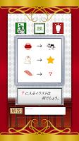 Screenshot 3: 解謎美術館
