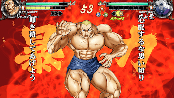 Screenshot 4: Baki the Grappler: Ultimate Championship