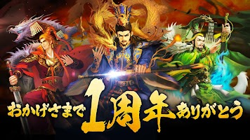 Screenshot 1: 大三國志