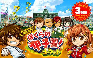 Screenshot 1: ぼくらの甲子園!ポケット 高校野球ゲーム