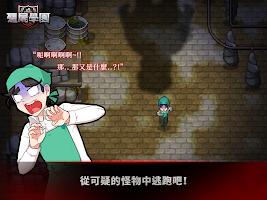 Screenshot 4: 殭屍學園 : 黑色廚房