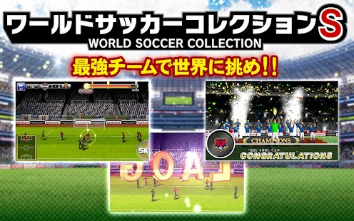 World Soccer Collections S