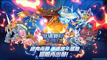 Screenshot 1: Digimon Soul Chaser Season2