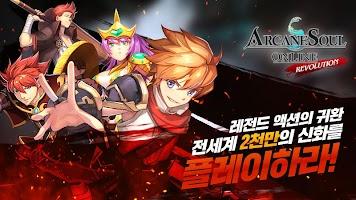 Screenshot 1: Arcane Soul Online: Revolution