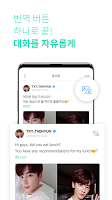 Screenshot 4: 위버스 - Weverse