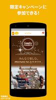 Screenshot 3: DyDo Smile STAND –自販機とあなたをつなぐポイントアプリ–