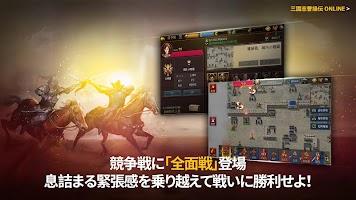 Screenshot 2: Sangokutaisen Caocao Online | Japanese