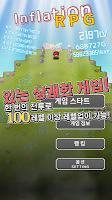 Screenshot 1: Inflation RPG