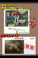 Screenshot 4: 殉職刑警~阿彌陀的咆哮~
