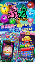 Screenshot 1: ぷちプチゴースト★パズルゲーム!