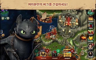 Screenshot 1: Dragons: Rise of Berk