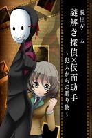 Screenshot 1: 脱出ゲーム 謎解き探偵×仮面助手 〜犯人からの贈り物〜