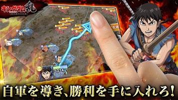 Screenshot 1: キングダム 乱 -天下統一への道-