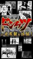 Screenshot 4: ドンケツ~任侠戦争~