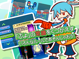 Screenshot 3: Puyopuyo!  魔法氣泡!