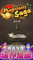Screenshot 3: 魔法師大冒險