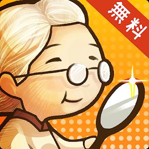 Icon: 할머니의 지혜주머니_일본판
