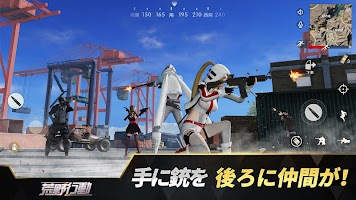 Screenshot 3: 荒野行動-スマホ版バトロワ   グローバル版