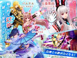 Screenshot 3: 幻想神域 -Link of Hearts-