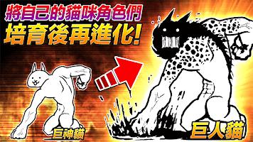 Screenshot 4: Battle Cats