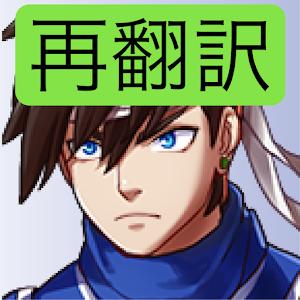 Icon: 再翻譯QUEST