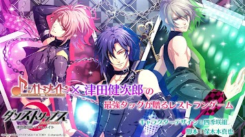 Screenshot 1: ダンストリップス【女性向け恋愛レストランゲーム】