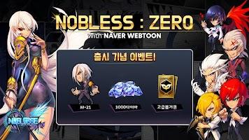 Screenshot 3: Noblesse Zero