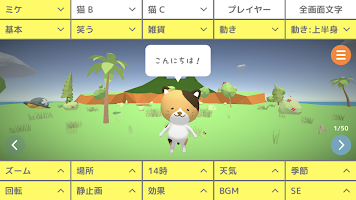 Screenshot 4: 釣りにゃんこ物語