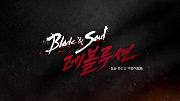Screenshot 1: Blade & Soul: Revolution | Korean