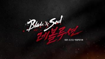 Screenshot 1: Blade & Soul: Revolution