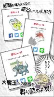 Screenshot 3: 魔王(笑)