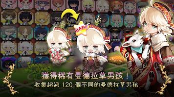 Screenshot 4: 曼德拉草男孩