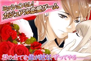 Screenshot 2: 【オトメ系無料ゲームアプリ】ヴァンパイアキス