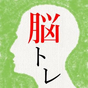 Icon: 讓頭腦變得柔軟的腦部訓練