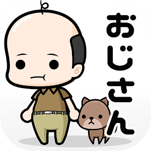Icon: おじさん ~おっさん放置プレイ 薄毛のイケメン育成ゲーム~