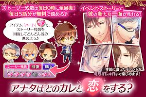 Screenshot 4: 変貌カレシ◆恋愛ゲーム無料女性向け人気! オトメゲーム無料人気!