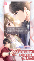 Screenshot 3: Love and Producer | Japanese