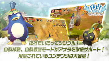 Screenshot 4: Flyff Legacy (日版)