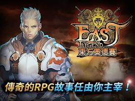 Screenshot 1: 東方奧德賽