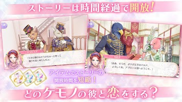 Screenshot 3: ケモノの従者と王子の花嫁