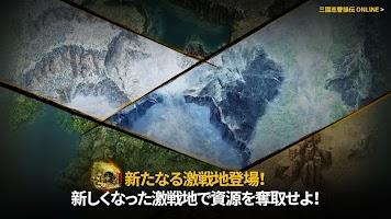 Screenshot 3: Sangokutaisen Caocao Online | Japanese
