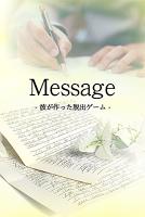Screenshot 1: Message-他製造的逃脫遊戲-