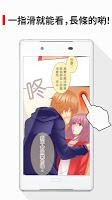 Screenshot 4: 【免費漫畫】comico/每日最新漫畫讓你讀到爽!