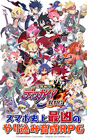 Screenshot 1: Disgaea RPG
