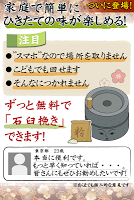 Screenshot 1: 轉動石臼