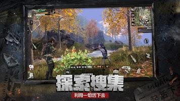 Screenshot 2: 明日之後(國際版)