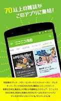 Screenshot 3: NicoNico Manga