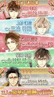 Screenshot 4: Ikemen Sengoku   ญี่ปุ่น